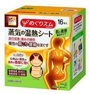 kao 花王 蒸汽温热贴 16片 927日元约¥57(京东89元)