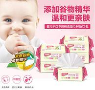 可爱多 新生儿手口专用湿纸巾 80抽*5包