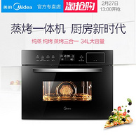 Midea美的 嵌入式多功能蒸烤一体机TQN34FBJ-SA