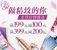 亚马逊中国 自营美妆活动