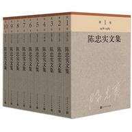 《陈忠实文集》(全10册) kindle版