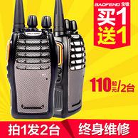 宝锋 BF-888S 商用民用手持对讲机 2台