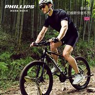 Phillips菲利普 一体轮变速山地自行车