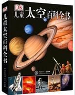 《DK儿童太空百科全书》+《DK儿童百科全书》+《DK儿童科学百科全书》