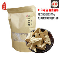 麦芽世家 农家无添加原味麦芽糖 420g