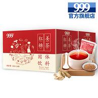 999 三九红糖姜茶 10g*14袋*2盒