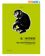 《第三种黑猩猩 : 人类的身世与未来》 Kindle版