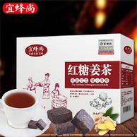 缓解痛经:宜蜂尚 大姨妈红糖姜茶 200g