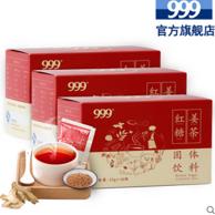 10点开始,999 三九红糖姜茶 10g*14袋*3盒