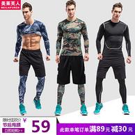 美莱芙人 运动健身服三件套