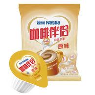 Nestle雀巢咖啡伴侣奶油球10ml*50粒
