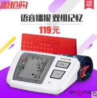 九安 KD-5918 家用上臂式全自动电子血压计