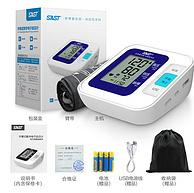 先科 家用智能语音电子血压计B25