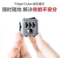 消除不安分!Fidget Cube 解压骰子魔方 券后16.6元包邮