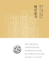 新低价, 《傅雷家书》(译林经典) kindle版