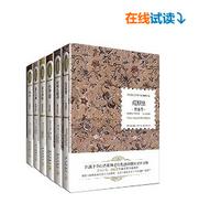 《诺贝尔文学奖传世经典藏书》(套装共6册)kindle版 5.99元