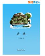 《边城》(沈从文集)Kindle版   0.99元
