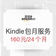 堪比黑五: 亚马逊中国 Kindle Unlimited电子书订阅服务 限时特价 160元/24个月,月均6.67元
