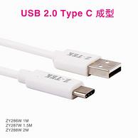 白菜价:z-tek手机type-c数据线1m