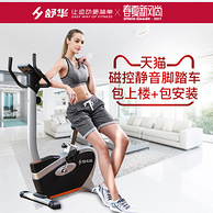 SHUA舒华 家用磁控健身车