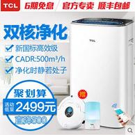 TCL 高端510F 新款空气净化器
