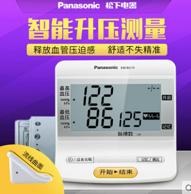 Panasonic 松下 EW-BU15 家用上臂式全自动电子血压计
