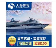 独创单人房型:  天海邮轮-新世纪号 上海-福冈-上海 5天4晚游 内舱单人房1799元
