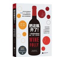 《把这瓶开了!一看就懂的葡萄酒品鉴、配餐、选购指南》Kindle版   6.99元