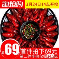 谷源道 麻辣小龙虾 淘抢购专供款1500g 加热即食