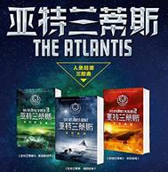 刘慈欣推荐:《亚特兰蒂斯》(全三册)Kindle版  6.99元