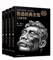 《鲁迅经典全集》(小说+散文+杂文+家书)Kindle版 3.99元
