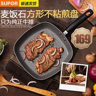 Supor 苏泊尔 麦饭石不粘涂层平底煎锅26cm 两色