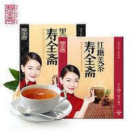 百年老字号 寿全斋红糖姜茶120g+黑糖姜茶120g 19.9元包邮