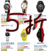 促销活动: 亚马逊中国 自营腕表专场 下单5折,手快有