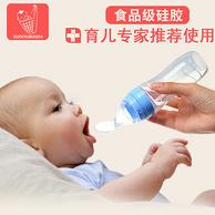 布兜妈妈 创意婴儿辅食喂养奶瓶 20元券后19元包邮