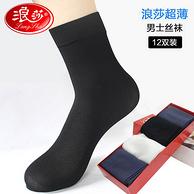 浪莎 男士夏季超薄丝袜12双装 29元包邮