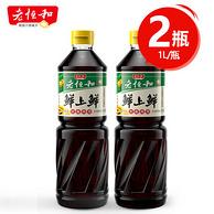 中华老字号,老恒和 鲜上鲜酱油1L*2瓶