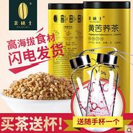 白菜!茶硕士 四川凉山苦荞茶 200g罐装 6.8元包邮送300ml玻璃杯