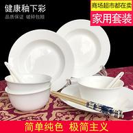 景德镇 瓷器骨瓷碗盘碗碟12件套装