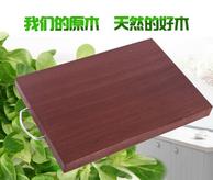 一家 越南进口红铁木菜板