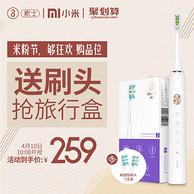 小米生态链产品,Soocare 素士 X3 白金升级版 声波 电动牙刷