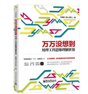 《万万没想到:用理工科思维理解世界》Kindle版 0.1元