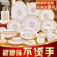 圣恩达 景德镇骨瓷餐具套装16件