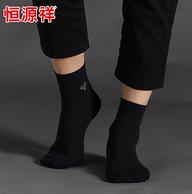 买1送1!恒源祥 男士纯棉纯色中筒袜 10双装