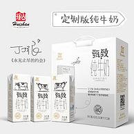 临期特价 辉山 甄致纯牛奶丁丁张版礼盒装250ml*12