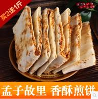 山东特产, 孔府 香酥手工煎饼500g