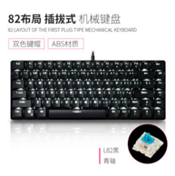 最便宜的机械键盘!德柯达 KANANIC 82键背光游戏机械键盘