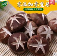 零添加,双塔 香菇干货250g*2袋