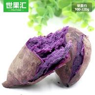 世果汇 越南进口迷你紫香薯5斤