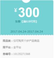 领券!京东优惠券个护产品 618减300、399减200、299减150、199减100、99减40